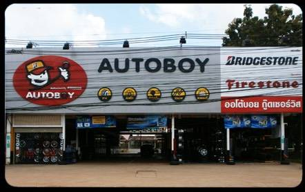 AutoBoy GoodService By Ud-max_img